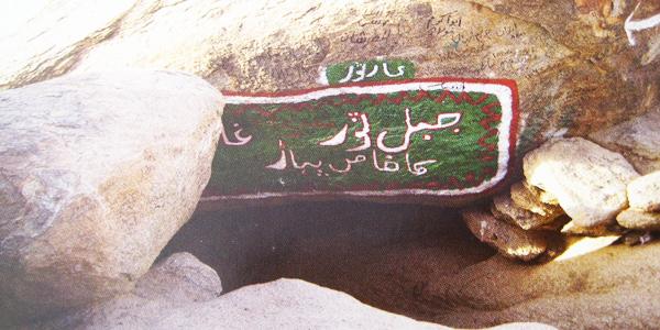 Ghar al-Thawr